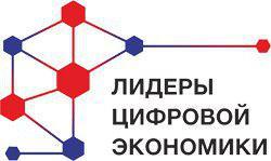 Лидеры Цифровой экономики