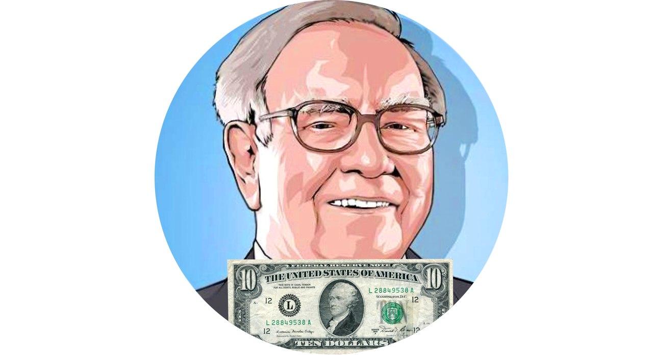 10 долларов Баффетта