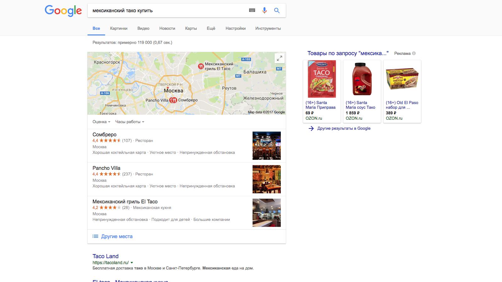 <p>Алгоритм выдачи данных в поисковике Google: данные геосервиса отображаются в верху списка.</p>