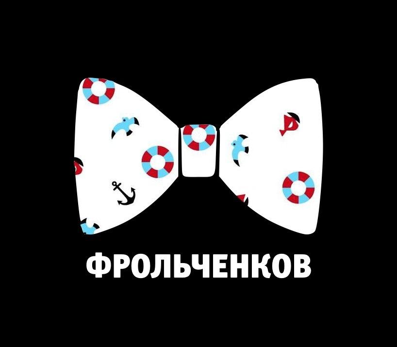 Фрольченков